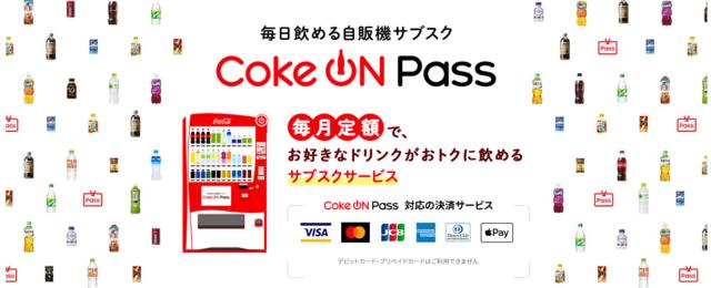 日本コカ・コーラ、毎月定額で1日1本のドリンクを飲める自販機サブスクリプションサービスを提供開始
