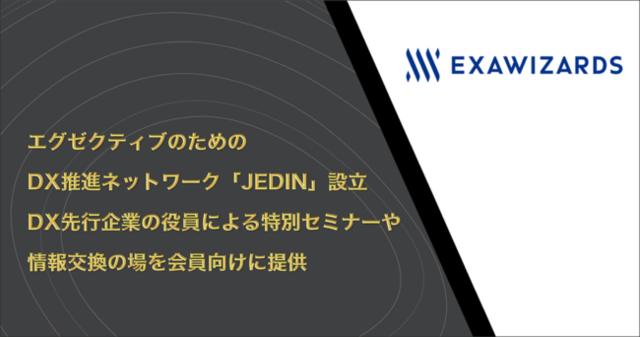 エクサウィザーズ、エグゼクティブ向けDX推進ネットワーク「JEDIN」を設立