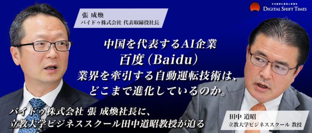 中国を代表するAI企業・百度(Baidu)、業界を牽引する自動運転技術は、どこまで進化しているのか。バイドゥ株式会社 張 成煥社長に、立教大学ビジネススクール田中道昭教授が迫る