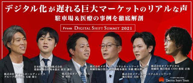 日本駐車場開発×メディカルシステムネットワーク×オプトデジタル「産業のデジタル化とは?その現場・リアルを大公開。」駐車場&医療、デジタル化が遅れる巨大マーケットのデジタルシフト事例を徹底解剖!
