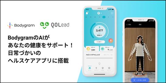 健康増進アプリ「QOLism」、スマートフォンで撮影した2枚の写真で全身25ヶ所の推定採寸を可能にする「AI採寸テクノロジー」を採用