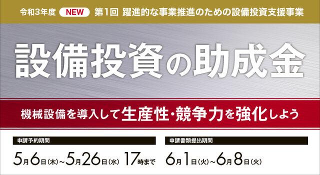 東京都、DX推進などで「稼ぐ東京」実現に向け、新たな設備投資の助成金制度をスタート