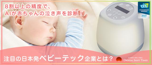 「8割以上の精度で、赤ちゃんが泣く理由が判明」CES2021イノベーションアワード受賞。注目の日本発ベビーテック企業とは