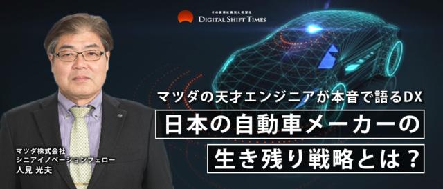 マツダの天才エンジニアとして知られた人見氏が本音で語るDX!Appleなど巨大テック企業が参入するなか、日本の自動車メーカーの生き残り戦略とは?