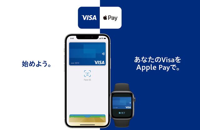 Visa、Apple Payへの対応を日本で開始