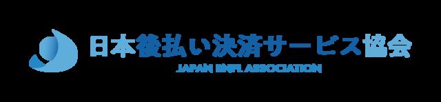 後払い決済サービスを提供する企業7社、「日本後払い決済サービス協会」を設立