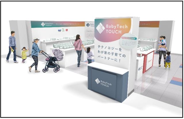 子育ての課題をテクノロジーで解決する「BabyTech」を体験できる「ショールーミング展示会」が開催へ