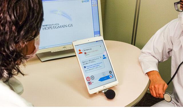 富士通、ハンズフリーで日本語と11言語間のAI音声翻訳を可能にする「多言語翻訳ソリューション」を提供開始
