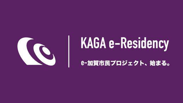 石川県加賀市、e-加賀市民制度(加賀版e-Residency)を提供へ