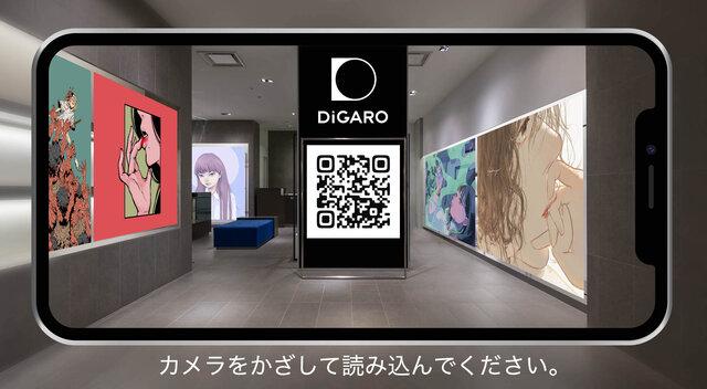 デジタルアート専門の店舗型ギャラリー「DiGARO」が有楽町マルイでオープンへ