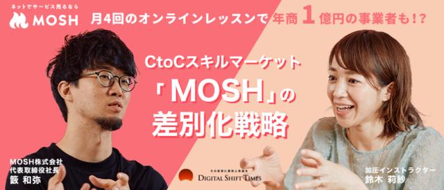 月4回のオンラインレッスンで年商1億円の事業者も!コロナ禍で急成長中のCtoCスキルマーケット「MOSH」の差別化戦略とは