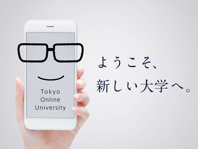 東京通信大学、「DX」や「SDGs」に対応・貢献できる人材を育成するコースを新設へ