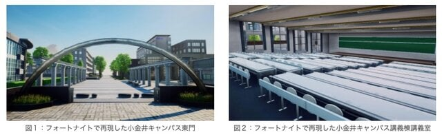 東京農工大学、オンラインゲーム「フォートナイト」上にキャンパスを再現しバーチャルキャンパスツアーを実施へ