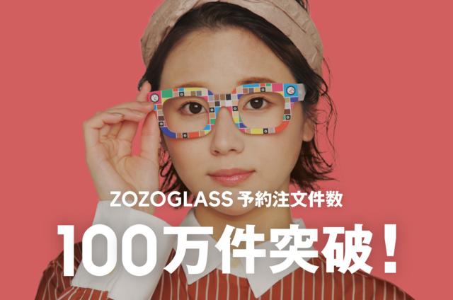 スマホで簡単に肌の色を計測できるフェイスカラー計測ツール「ZOZOGLASS」、予約注文件数が100万件を突破