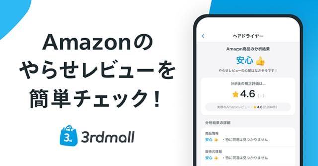 Amazonのやらせレビュー分析アプリ「サードモール」がリリース
