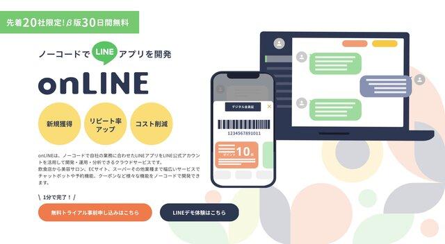ノーコードでLINEを活用したサービスを開発できるクラウドサービス「onLINE」がリリース