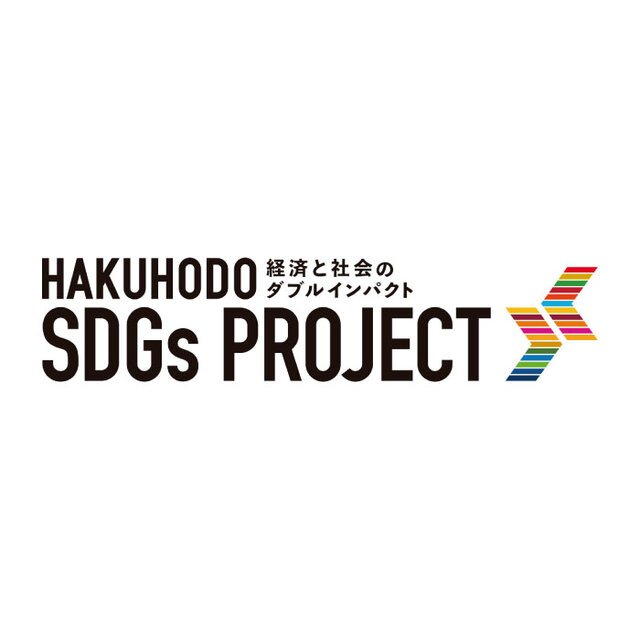 博報堂SDGsプロジェクト、ユニバーサルデザイン視点で企業サイト等のWEBアクセシビリティを改善・改修するサービスを提供開始