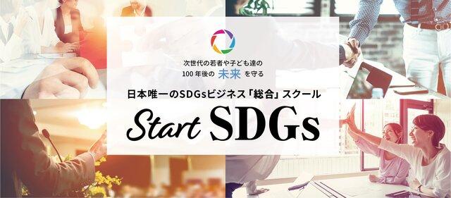 SDGsやサスティナビリティを扱うビジネススクールの専門講座が開講へ