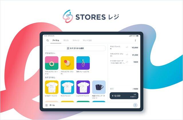 hey、実店舗とネットショップがひとつになったレジアプリ「STORES レジ」をリリース