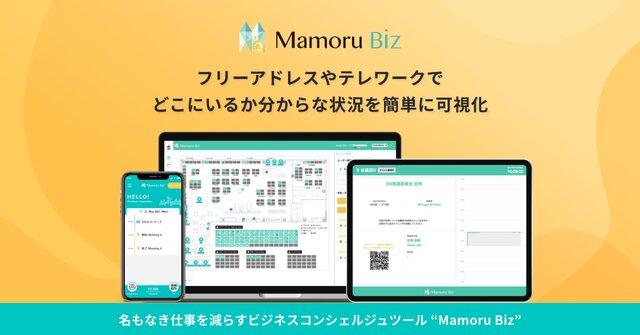 ビジネスコンシェルジュツール「Mamoru Biz」、会議室などオフィスの「スペース管理機能」をリリース