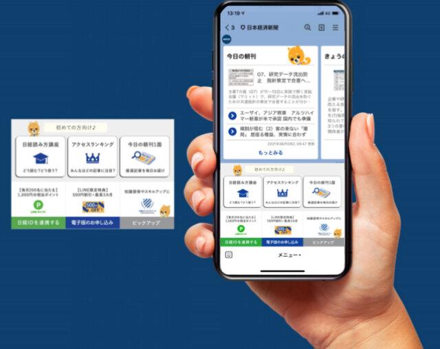 日本経済新聞、LINE公式アカウントを開設