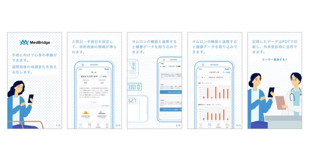 外科手術を受ける患者の周術期をケアするアプリ「MedBridge」が開発