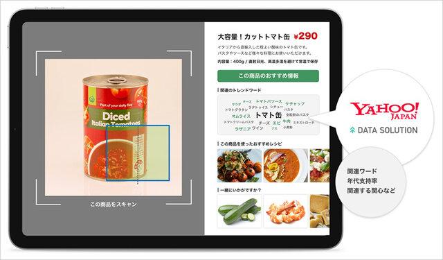 ソフトバンクと神戸物産、AIなどを活用し「業務スーパー天下茶屋駅前店」を次世代型スーパーの実験店舗として構築