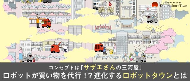 東京・中央区がロボットタウンに進化中!?ロボットベンチャーZMPが生み出すロボットで、街と生活はどう変わるのか