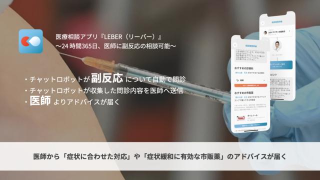 医療相談アプリ「LEBER」、「新型コロナワクチンの副反応」を相談する機能を追加