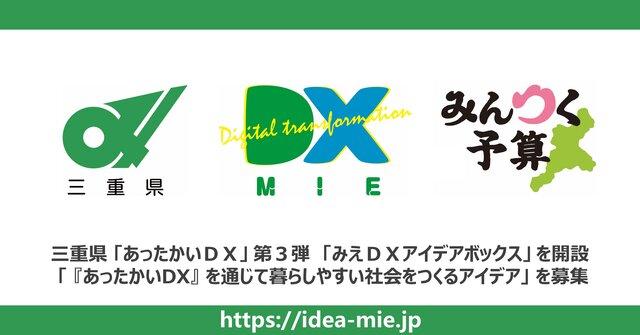 三重県、DX推進を目指しオープンにアイデアを共有・議論する場として「みえDXアイデアボックス」を開設