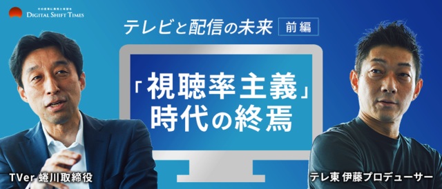 TVer 取締役とテレ東名物Pが語る、テレビと配信の未来【前編】 YouTubeもNetflixも、テレビの敵ではない?