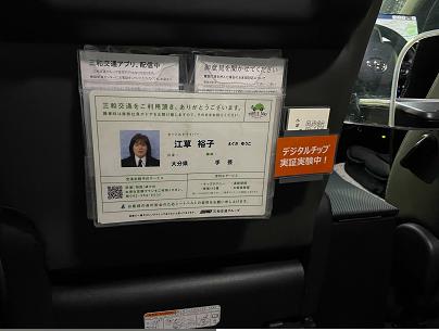 三和交通、デジタルチップサービス「Respo」のテスト運用を実施