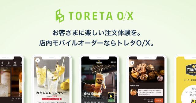 飲食店向け予約・顧客台帳サービスの「トレタ」、飲食店向け店内モバイルオーダー「トレタO/X」の提供をスタート