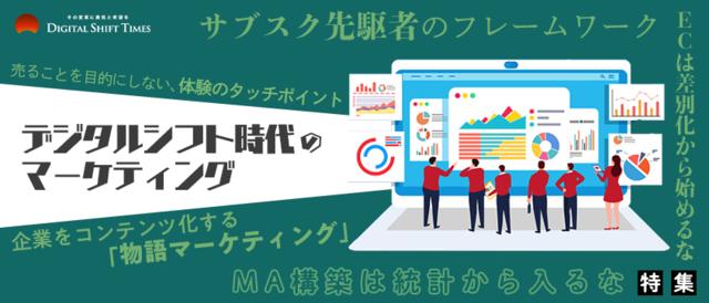 【特集】デジタルシフト時代のマーケティング入門・関連記事5選