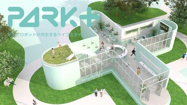 ヒトとロボットが共生するライフスタイルの発信拠点「PARK+」が渋谷にオープンへ