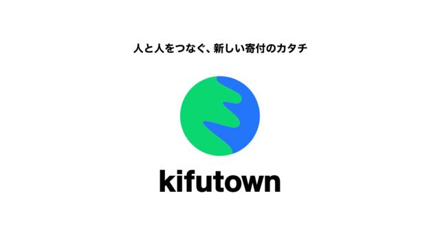 個人間で簡単に寄付をし合えるプラットフォームアプリ「kifutown」が提供開始