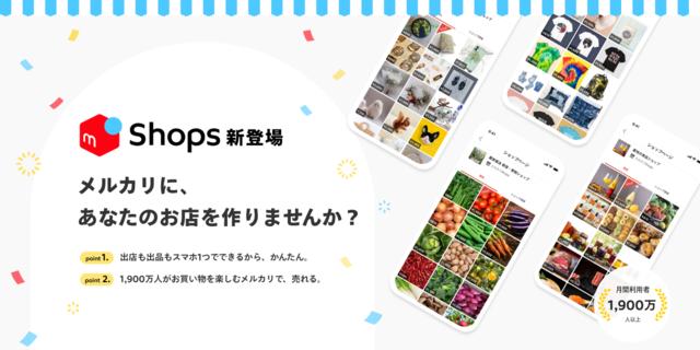 メルカリ、ネットショップを開設できる「メルカリShops」をプレオープンしEC化支援事業に参入