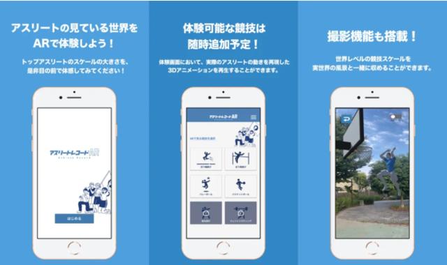 ARでアスリートの見ている世界を体験できるアプリ「アスリートレコードAR」が提供開始