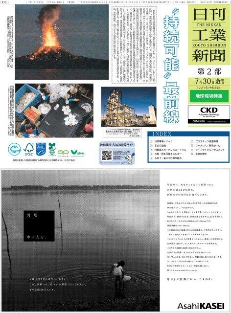 日刊工業新聞、SDGsや地球環境関連のニュースを紙面とWEBで集中的に発信