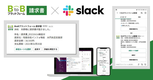 「BtoBプラットフォーム 請求書」、Slack上で請求書の社内承認を完結できるアプリをリリース