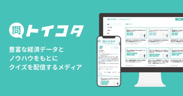 企業情報データ・ファイナンスデータなどを活用したコンシューマー参加型クイズメディア「トイコタ」がリリース