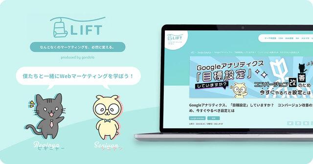 初心者でもマーケティングを実践的に学べるWebメディア「LIFT」が開設