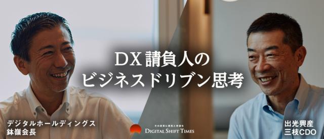 出光興産CDOに聞く、レガシー企業DX成功の秘訣