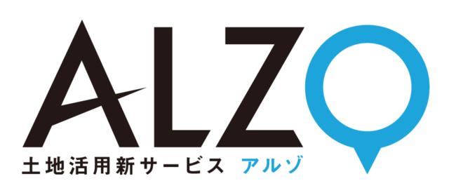 土地所有者と事業用の土地などを探す事業者をつなぐ土地活用サービス「ALZO」が提供開始