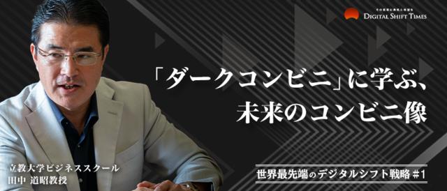 立教大学ビジネススクール 田中道昭教授の熱血講義『世界最先端のデジタルシフト戦略』Vol.1 最速10分で商品が手元に。「ダークコンビニ」に学ぶ、未来のコンビニ像