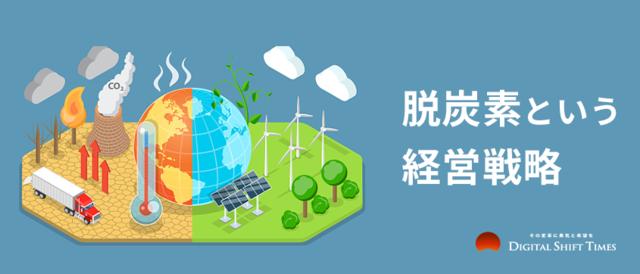 脱炭素時代の到来、日本企業も待ったなしの「脱炭素経営」の潮流