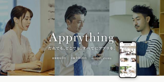 ノーコードアプリ開発プラットフォーム「applimo」を運営するドコドア、シリーズAで総額約1億円の資金調達を完了