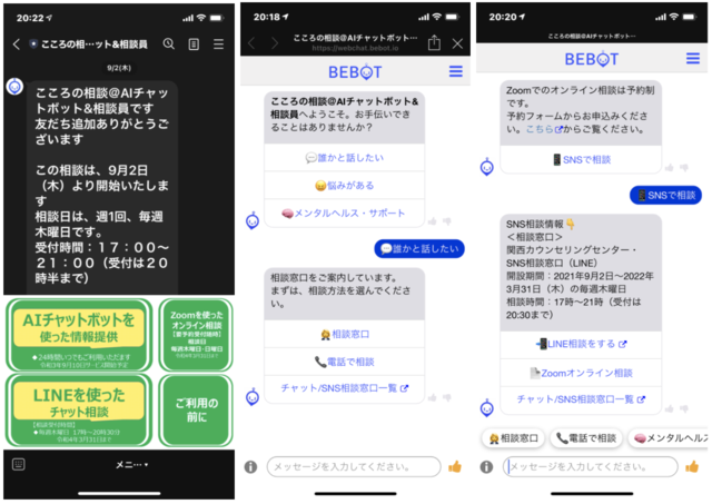 AIチャットボット「BEBOT」、自殺相談窓口でオンラインによる24時間支援をスタート
