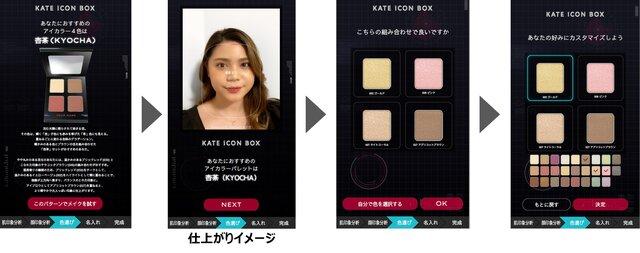 AI技術でパーソナライズされた4色のアイシャドウが自動販売機のように出てくる「KATE iCON BOX」が期間限定で展開