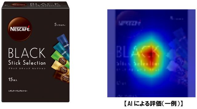 ネスレ日本、消費者がデザインをどのように評価するかをAIが予測する「パッケージデザインAI」を新製品に活用